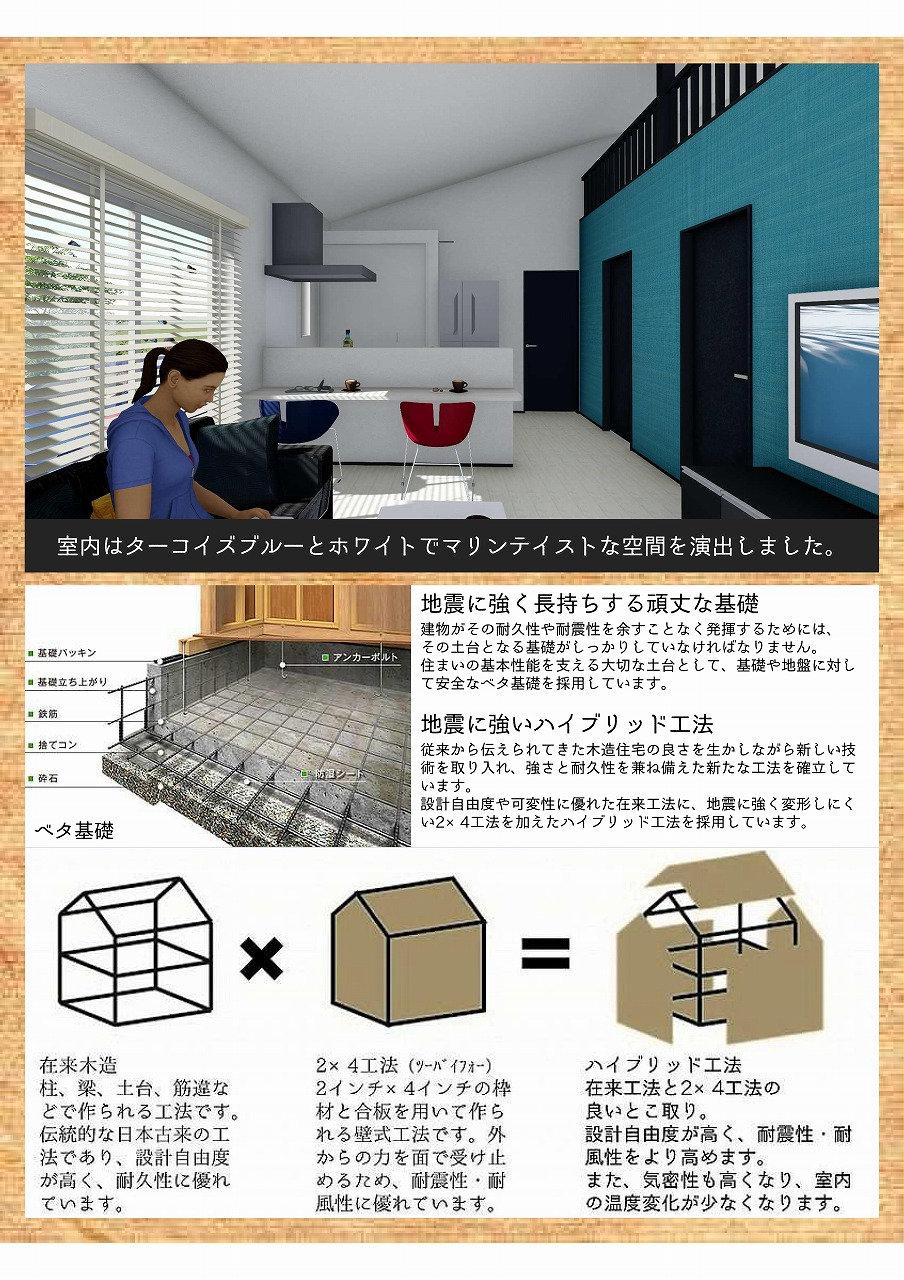 上温品_構造見学会P02_KOUKEN.jpg