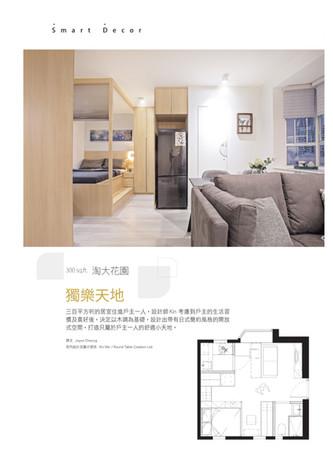 報導 - 新樓no.207 | 恬靜療癒