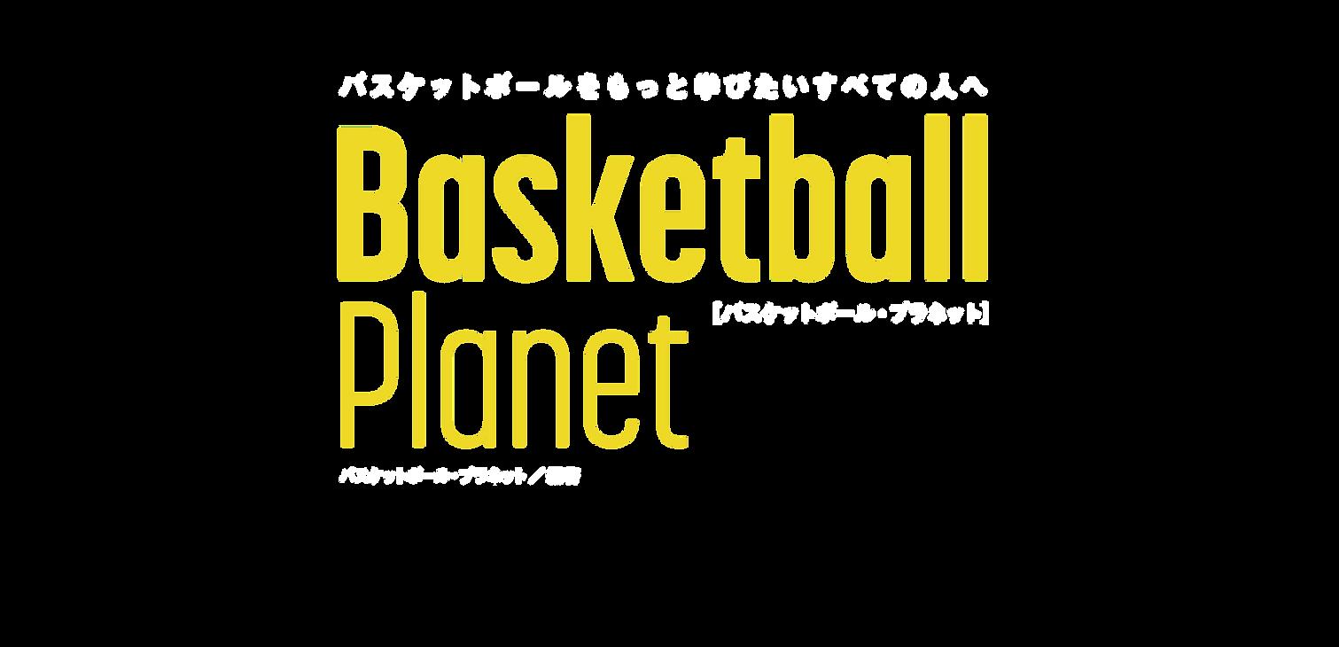 %20basketball%20Planet%20_web_sozai_%E3%