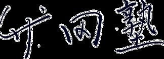 竹田塾.webp