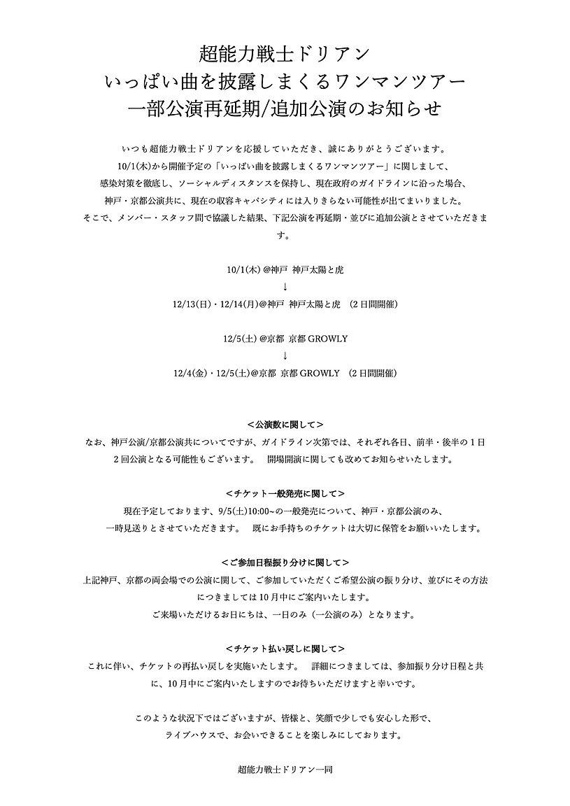 hkr 20200825_ドリアン_京都神戸延期について_仮.jpg