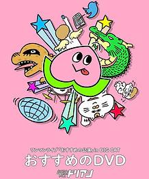 DVDジャケ_edited.jpg