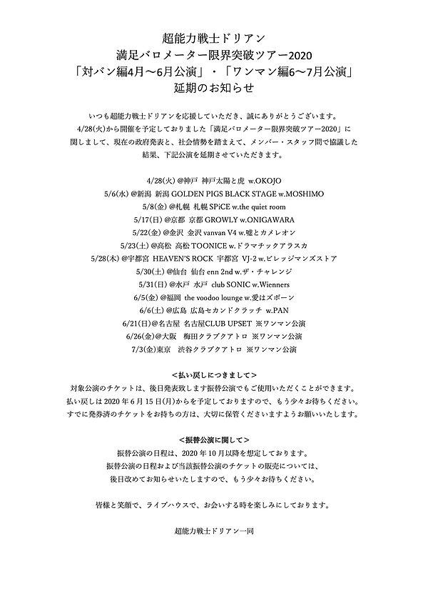 20200518_延期のお知らせ.jpg