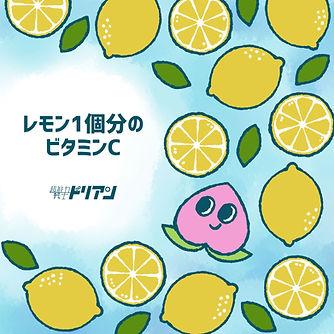 レモンジャケ.jpg