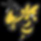 georgia-tech-yellow-jackets-1-logo-png-t