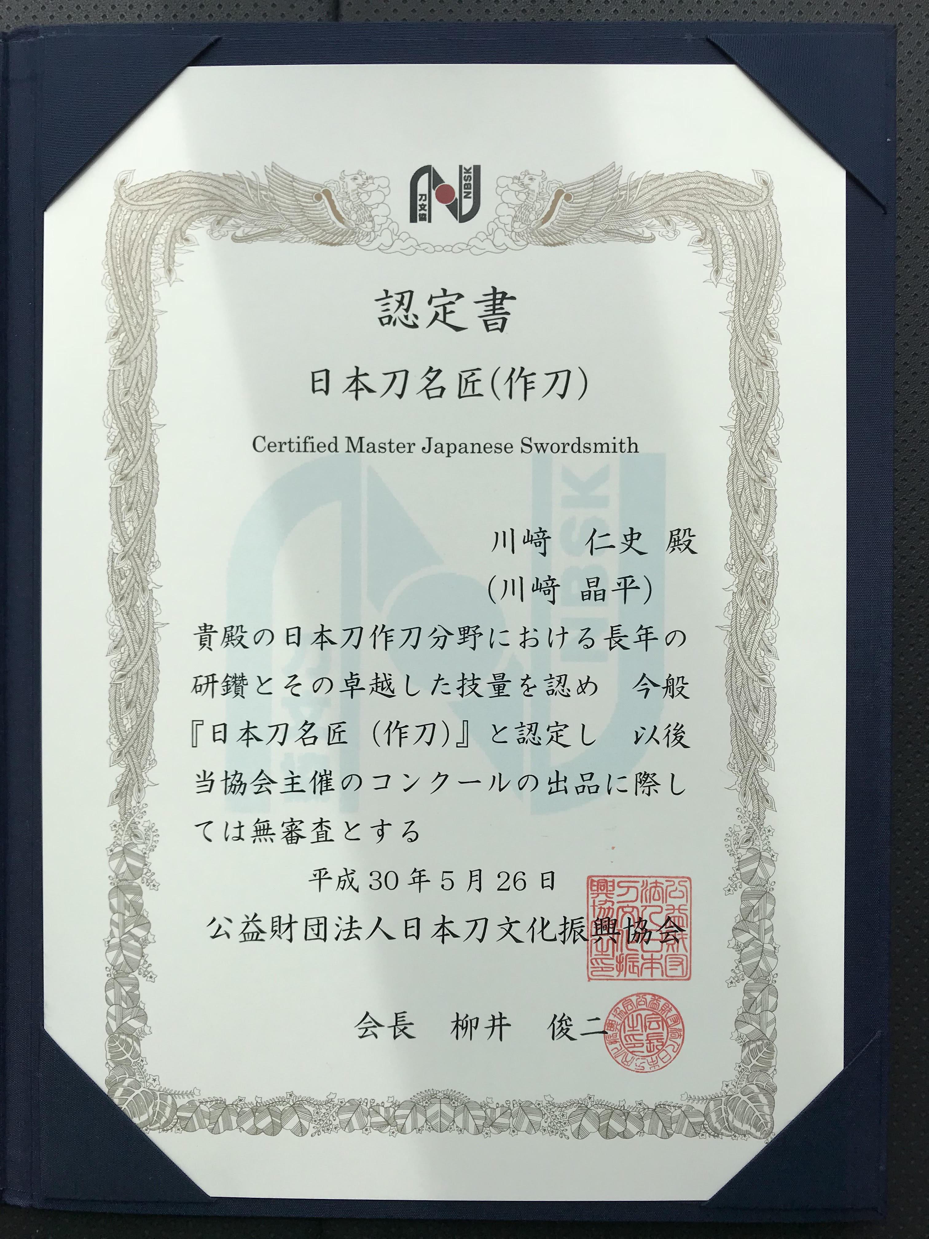 日本刀名匠に認定されました