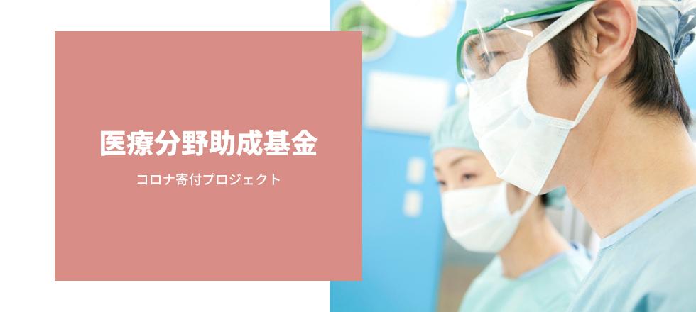医療分野_new.png