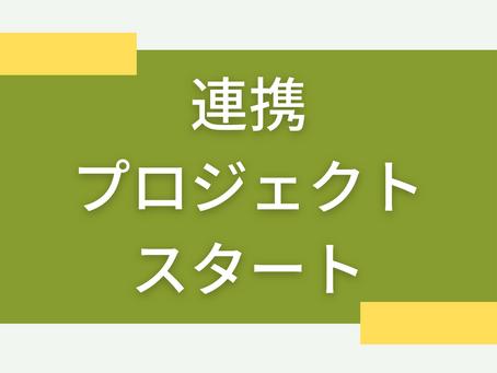 【コロナ給付金寄付プロジェクト】「高橋尚子杯ぎふ清流ハーフマラソン」との連携プロジェクトスタート!
