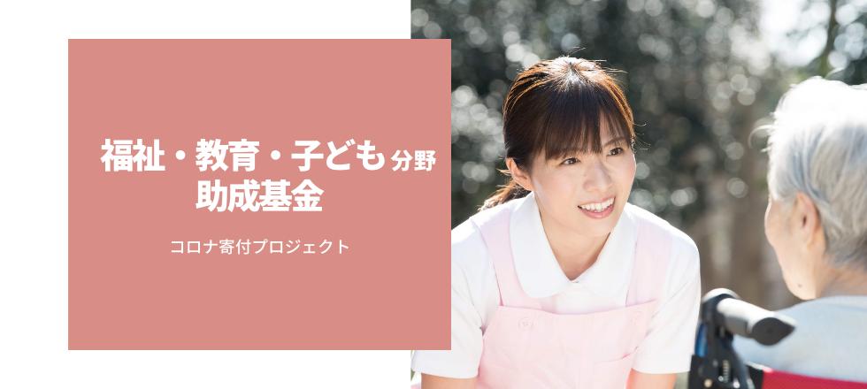 福祉分野_new.png