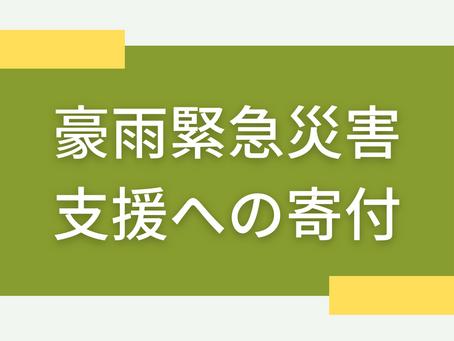 【MHD緊急災害支援基金】令和2年7月豪雨緊急災害支援への寄付