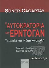 cagaptay greekbook.jpg