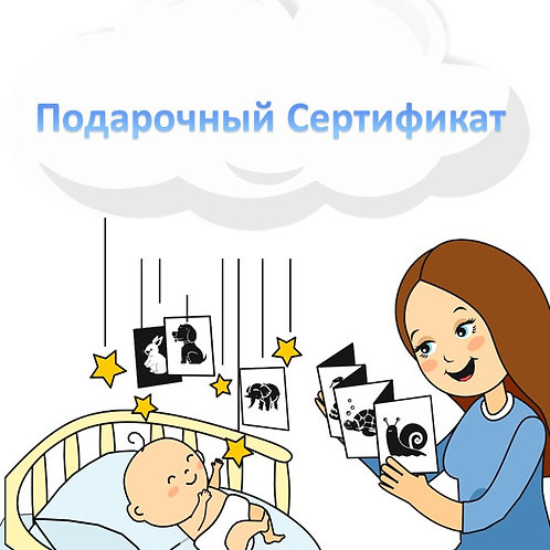 Подарочный сертификат 5000 руб.