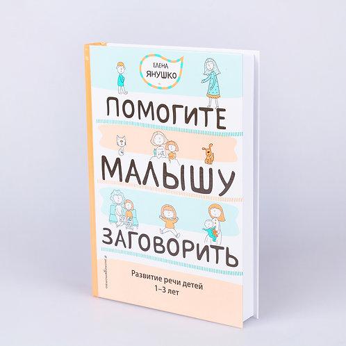 """Книга """"Помогите малышу заговорить"""""""