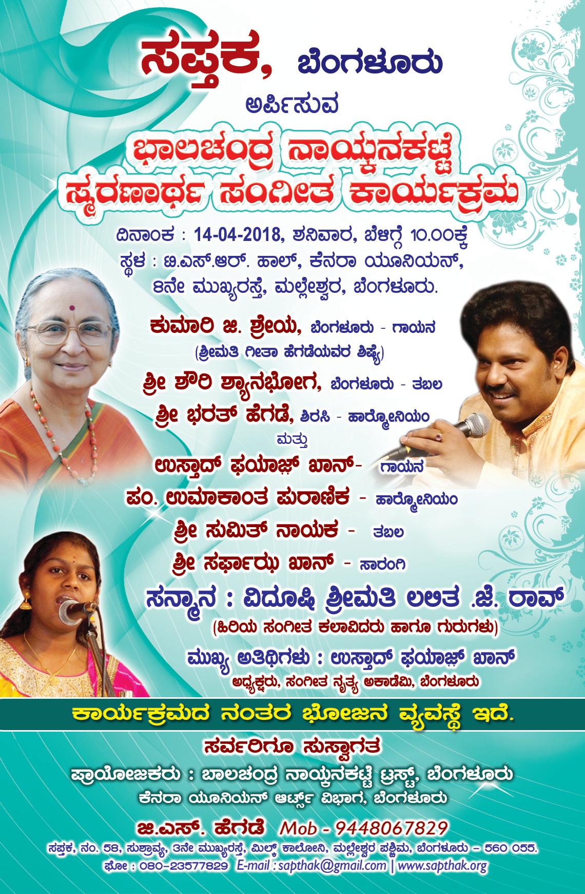 14-4-18 Kannad Invite