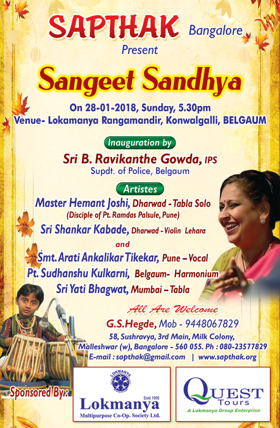 SANGEETHA SANDHYA-English Invitation