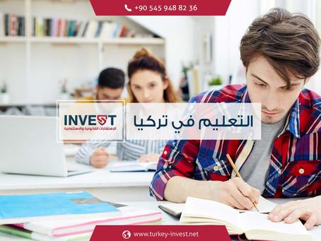 التعليم في تركيا