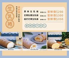 生乳捲 嘗鮮價-01.jpg