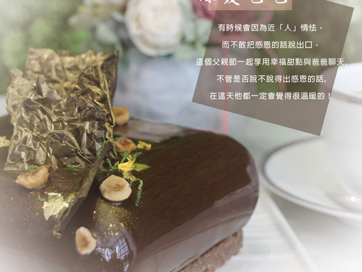 2019 《榛愛巧克力》 父親節甜蜜上市