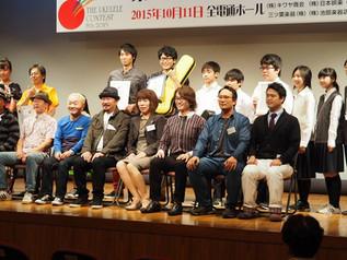 24 ชม. ในวันตัดสินอูคูเลเล่ชิงแชมป์ญี่ปุ่น
