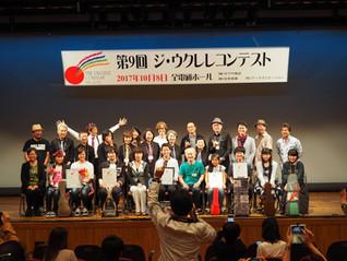 Japan National Ukulele Contest 2017