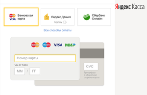 Онлайн оплата по банковским картам