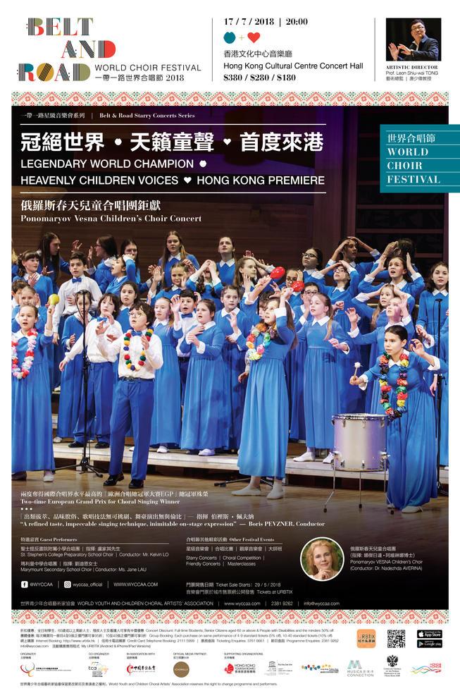 Vesna Children's Choir Concert