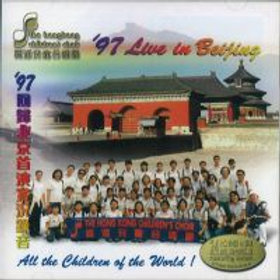 Hong Kong Children Choir 97 Live in Beijing