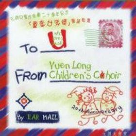 Yuen Long Children's Choir 20th Anniversary