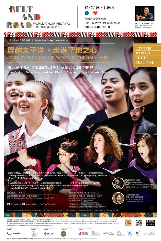 New Zealand Secondary Students' Choir and Moran Singers Ensemble ConcertConcert