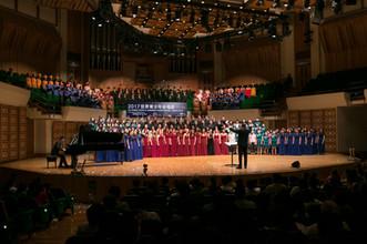 2017 世界青少年合唱節