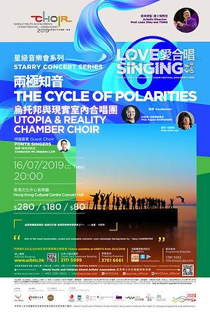 Utopia and Reality Chamber Choir.jpg