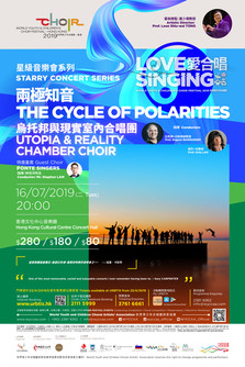 Utopia & Reality Chamber Choir Concert