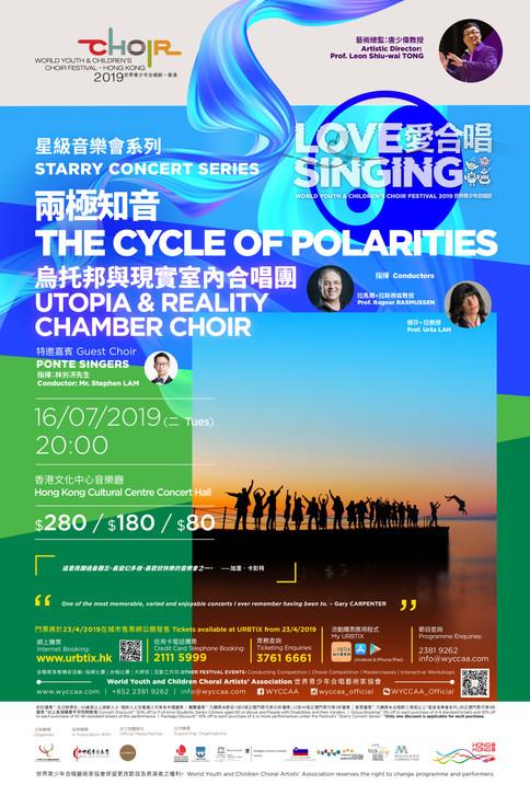Utopia & Reality Chamber Choir Concert