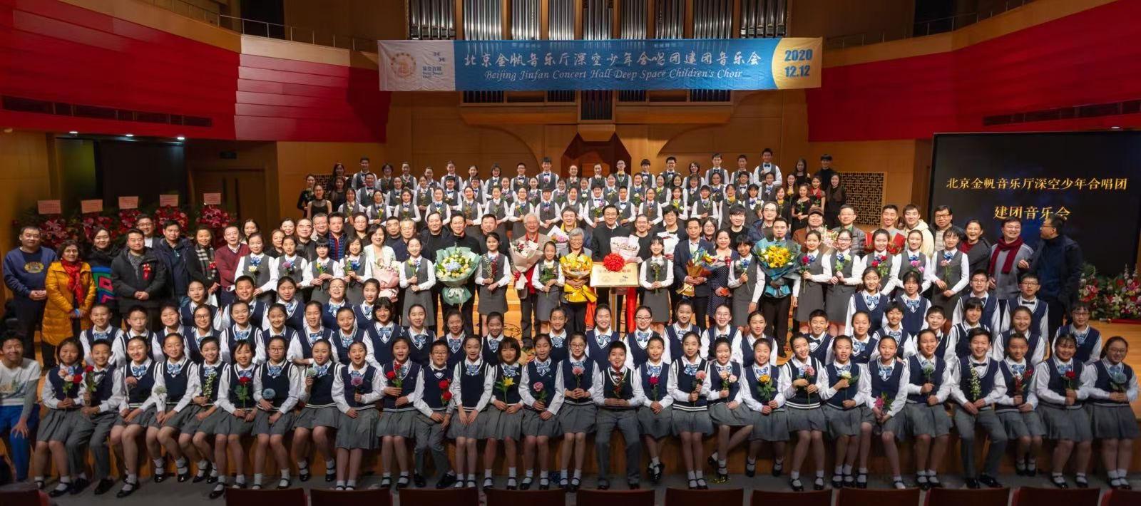 Beijing Deep Space Children's Choir (China)