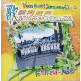 Yuen Long Children's Choir Songs And Smiles