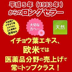 1993からのロングセラー(500x500).jpg