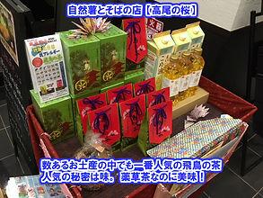お土産高尾の桜(640x480)文字入り.jpeg