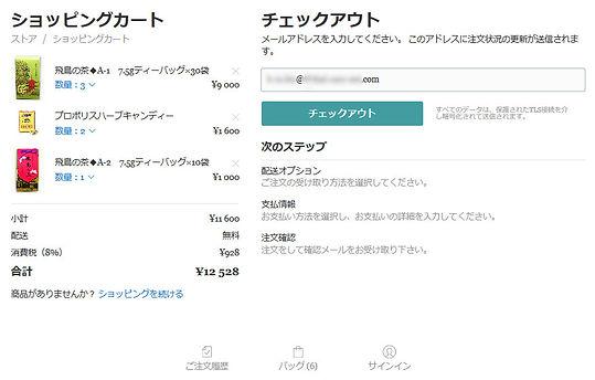 s_checkoutbase.jpg