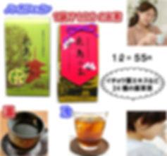 HPトップ飛鳥の茶.jpg