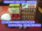 お土産いろりばた(500x375)文字入り.jpg