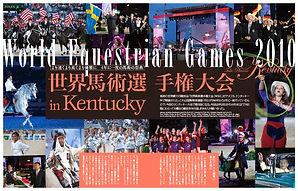 Equus No.10_世界馬術選手権大会2010 in Kentucky