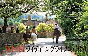 Equus No.08_特集 英国流ライディングライフの真髄