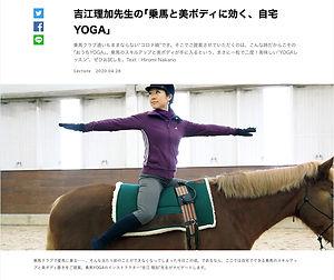 乗馬と美ボディに効く、自宅YOGA