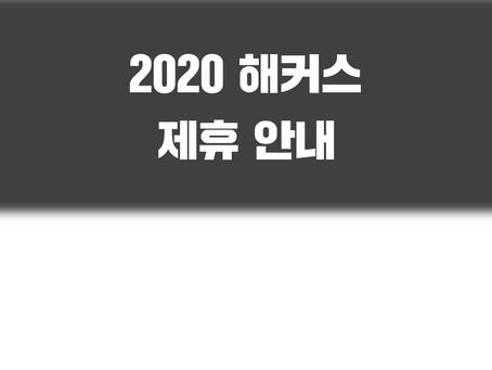 2020 임용인강(해커스) 제휴 안내