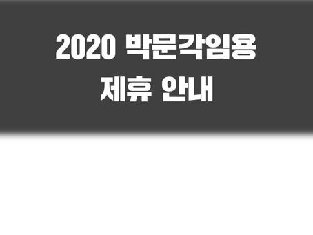2020 9-11월 임용인강(박문각임용) 제휴 안내