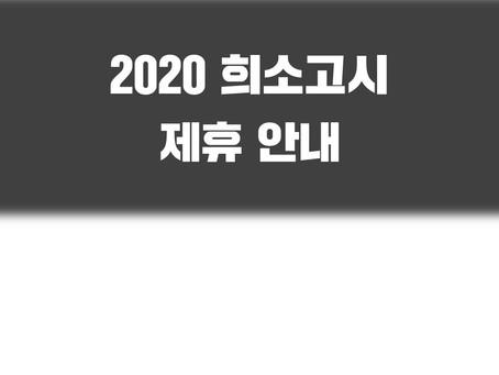2020 임용인강(희소고시) 제휴 안내
