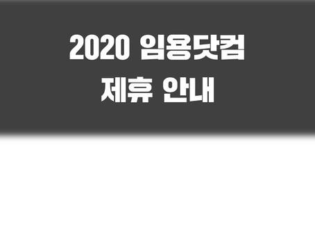 2020 임용인강(임용닷컴) 제휴 안내