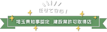 埼玉県知事認定 建設業許可取得店