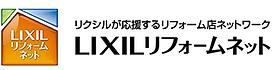 リクシルリフォームネットロゴ