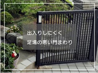 悩み_門まわり